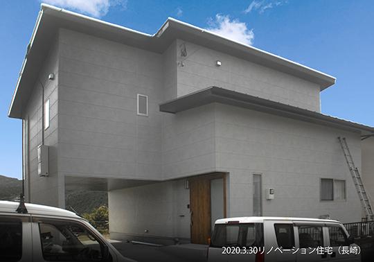 リノベーション住宅長崎